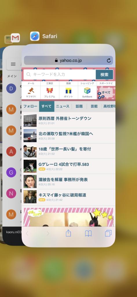 iPhoneマルチタスク画面