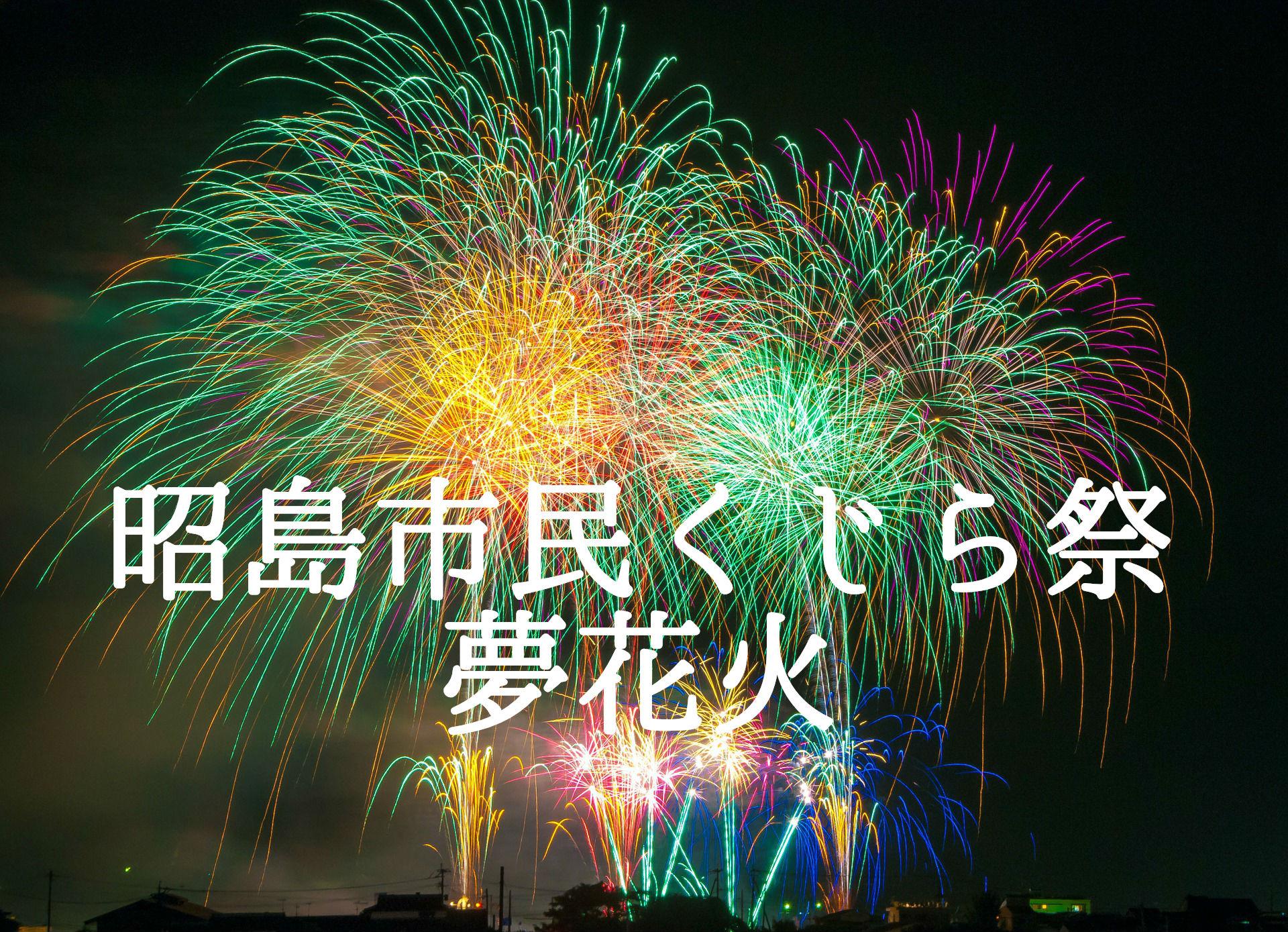 2019 くじら 祭り