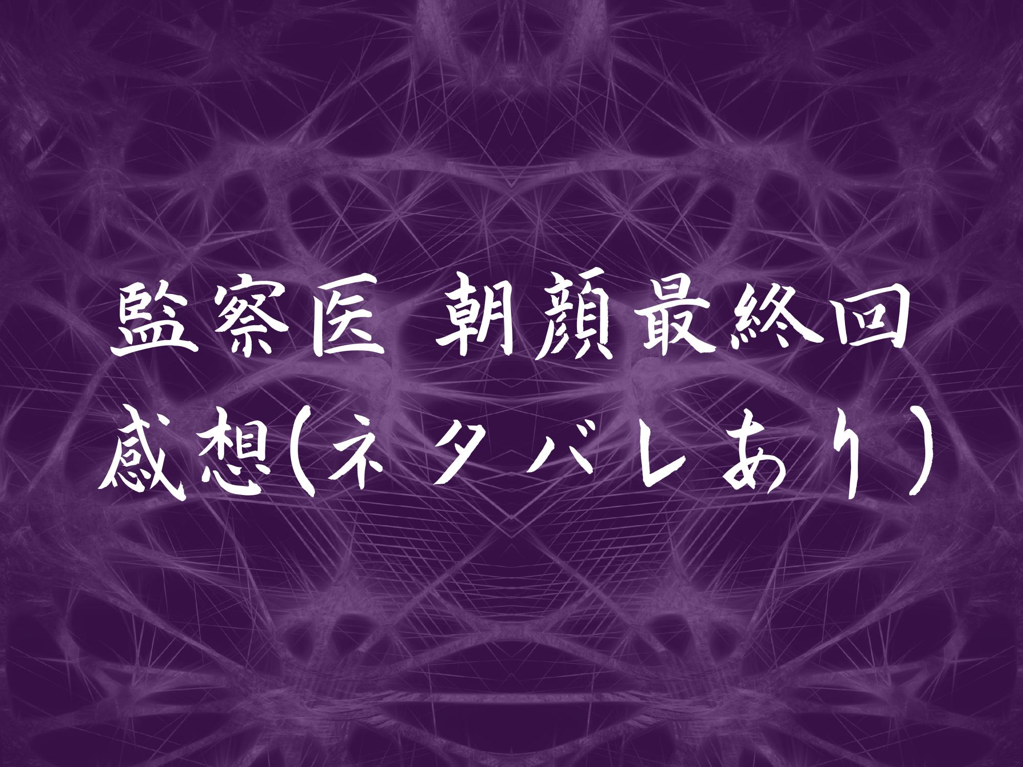 最終 朝顔 回 ドラマ 監察医 朝顔:最終話